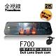 全視線F700 2K SONY感光元件 觸控式超廣角流媒體電子後視鏡-快 product thumbnail 2