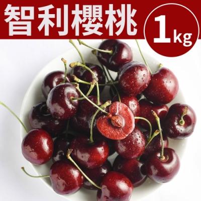 [甜露露]智利櫻桃28mm 1kg(1kg±10%)