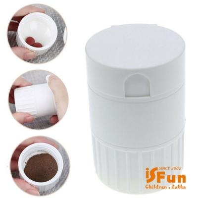 iSFun 收納三層 安全可切藥片磨藥盒-隨機色