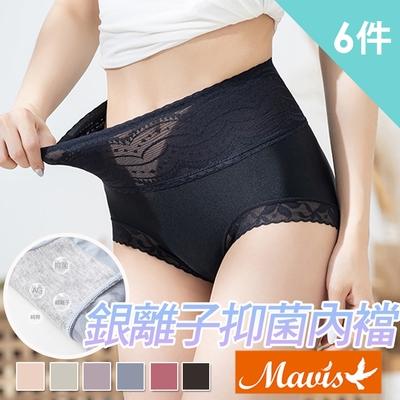 (時時樂)Mavis瑪薇絲-銀離子收腹蕾絲邊高腰內褲/冰絲內褲(6件組)