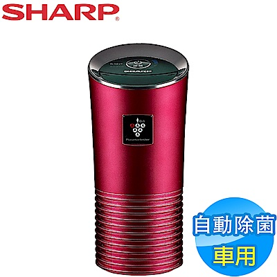 SHARP夏普 車用型自動除菌離子產生器清淨機 IG-GC2T-P