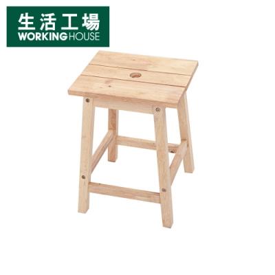 【品牌週全館8折起-生活工場】自然簡約生活椅凳