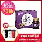 華佗 粉光蔘靈芝雞精 x 6盒組 (70g/12入)