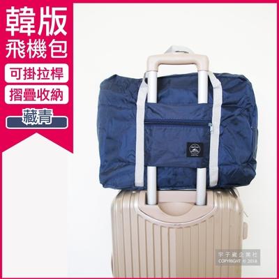 生活良品-韓版超大容量摺疊旅行袋飛機包 容量24公升 旅行箱登機箱/收納包-速