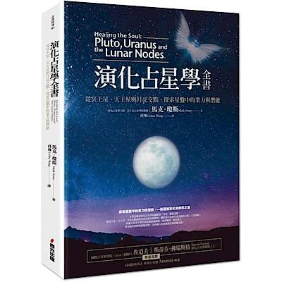 演化占星學全書——從冥王星、天王星與月亮交點,探索......