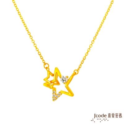 (無卡分期6期)J code真愛密碼 星星相扣黃金項鍊