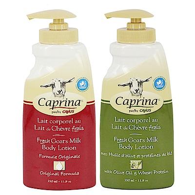 Caprina肯拿士 新鮮山羊奶身體乳液350ml(原味+橄欖油小麥蛋白)2入組