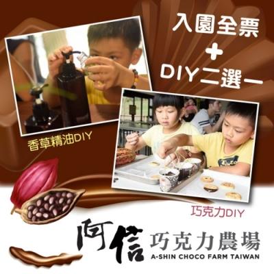 墾丁 阿信巧克力農場-入園全票+巧克力/香草精油DIY(4張組)