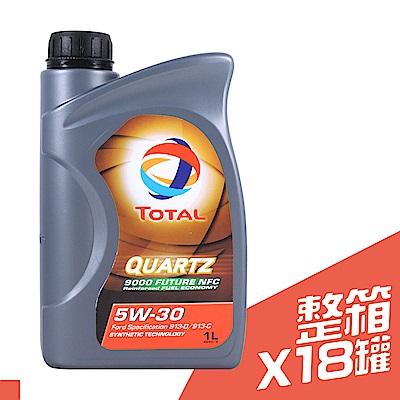 箱購 TOTAL QUARTZ NFC 5W30 * 18罐 汽柴油 共軌 機油