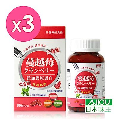 日本味王蔓越莓口含錠升級版(60粒/盒)x3盒