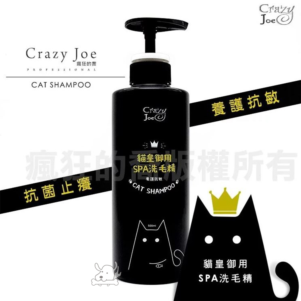 Crazy Joe 瘋狂的喬 貓皇御用SPA洗毛精 500ml 2罐組