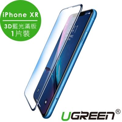 綠聯 iPhone XR 9H鋼化玻璃保護貼 送貼膜神器 3D藍光滿版