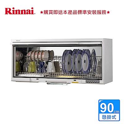 林內_懸掛式烘碗機90CM_紫外線殺菌_ RKD-190UV (BA320014)