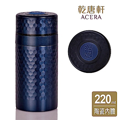 乾唐軒 活瓷小金石保溫杯220ml(8色任選)