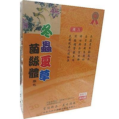 鈺祥金線蓮  冬蟲夏草燉包(買2盒再送2盒)超值組合大請客!