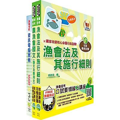 漁會招考新進(資訊管理)套書(贈題庫網帳號、雲端課程)
