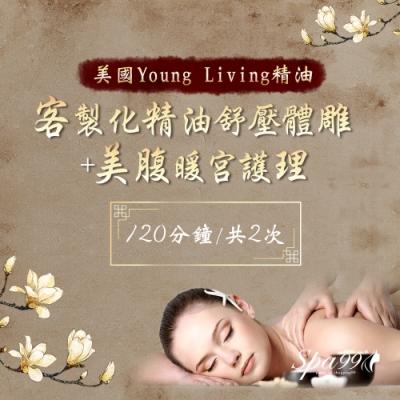 (台南)120分鐘 Young Living精油舒壓體雕+暖宮護理,共2次 (悅妍美學館)