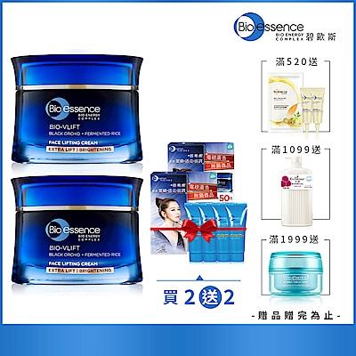 BIO V逆齡緊膚霜-加強緊緻滋潤45gx2入組 贈 緊膚霜10g+10g雙件組x2