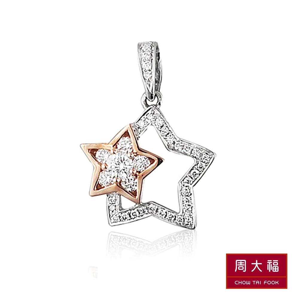 周大福 雙星造型鑽石18K白金吊墜(不含鍊)