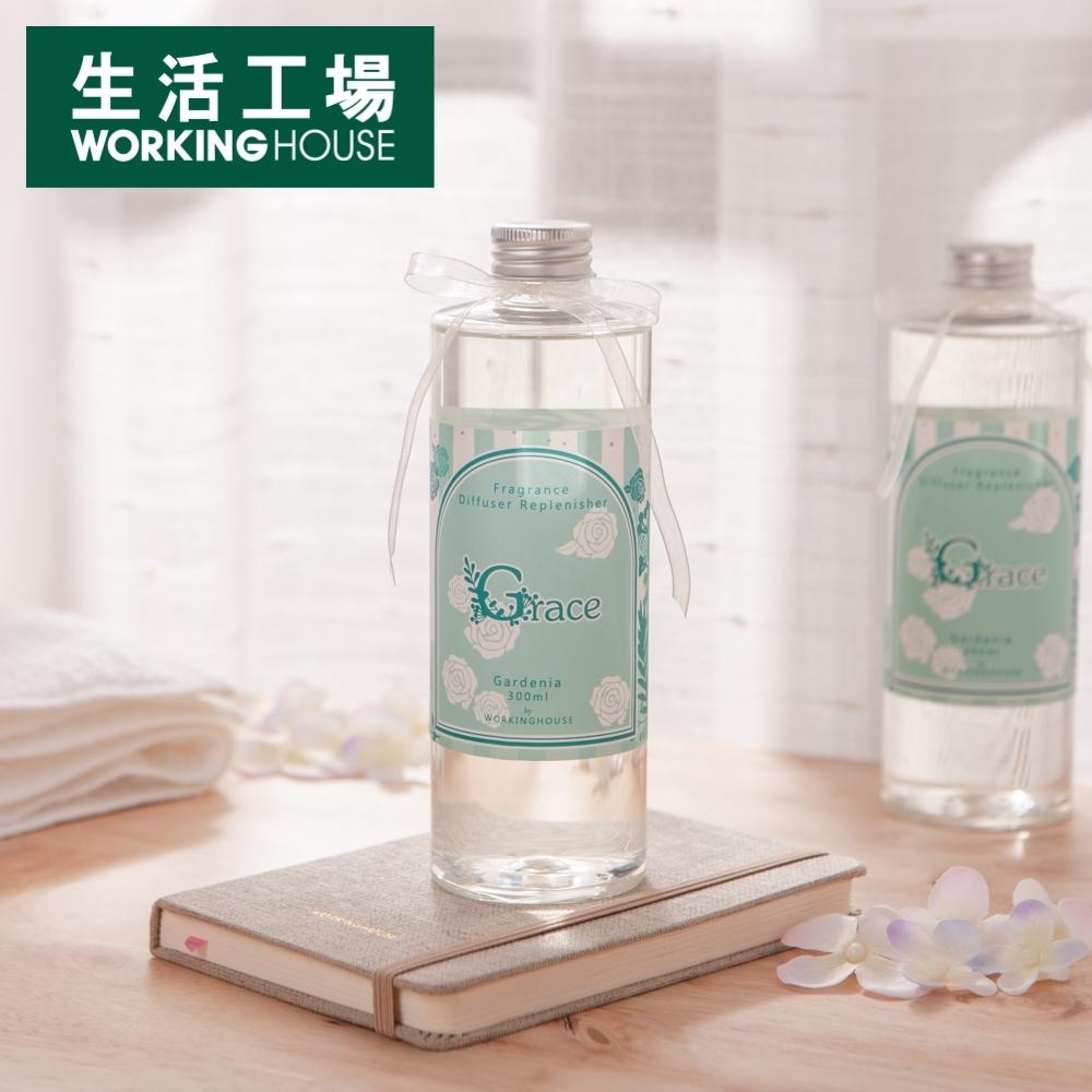 【週年慶全館8折起-生活工場】Grace槴子花補充瓶 300ml