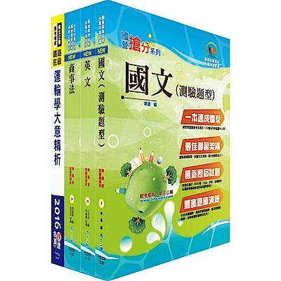 中鋼師級(運輸管理)套書(不含航業經營)(贈題庫網帳號、雲端課程)