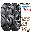 【登祿普】 SPR1-185/65/14吋輪胎 適用於Altis 馬3  四入組