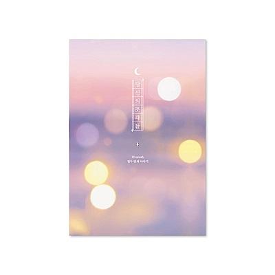 Second Mansion 閃閃回憶週誌(無時效)-01 閃耀光芒