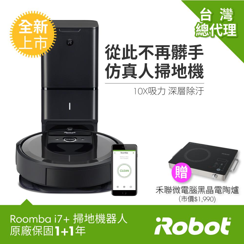 (6/20前買就送5%超贈點)美國iRobot Roomba i7+自動倒垃圾&路徑規劃&智慧地圖&客製APP掃地機器人