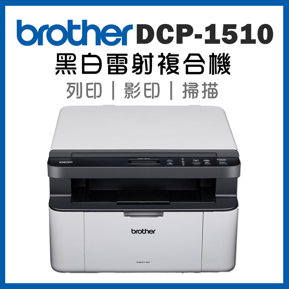Afholte Brother DCP-1510 黑白雷射複合機  印表機  Yahoo奇摩購物中心 HM-55