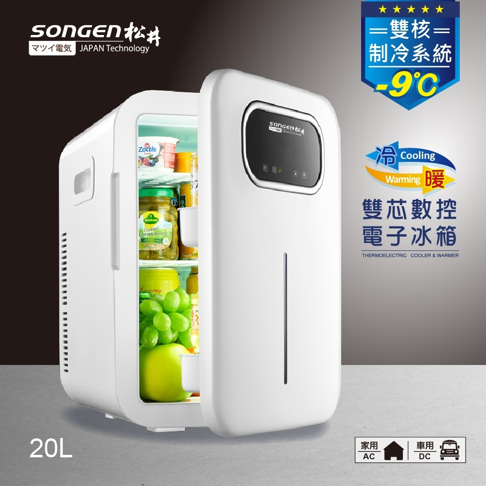 SONGEN松井 まつい雙核制冷數控電子行動冰箱/冷藏箱/保溫箱/小冰箱CLT-20L-B