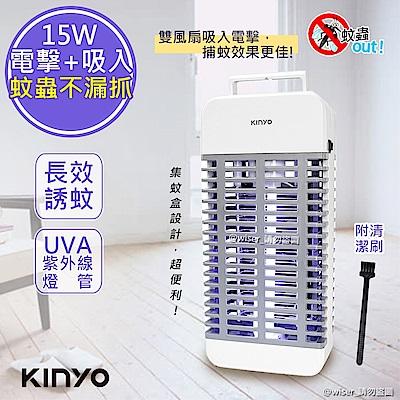 KINYO 15W電擊式UVA燈管捕蚊器/補蚊燈(KL-9110)誘蚊-吸入-電擊