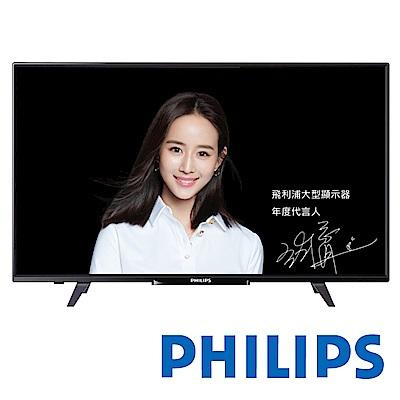 PHILIPS飛利浦 65吋Full HD液晶顯示器+視訊卡 65PFH5250