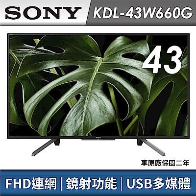 SONY 43型Full HD HDR 連網電視 KDL-43W660G
