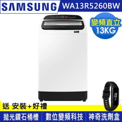 SAMSUNG三星 13公斤 變頻直立式洗衣機 WA13R5260BW/TW