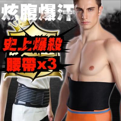 【JS嚴選】*台灣製*炫腹爆汗運動塑腰帶(爆汗腰帶2條送網格腰帶*1)