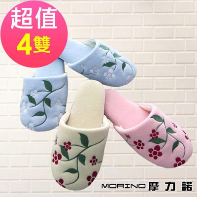 MORINO摩力諾 刷毛絨典雅刺繡室內拖鞋(超值4雙組)