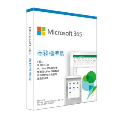 Microsoft 365 商務標準版一年盒裝  PKC-繁中