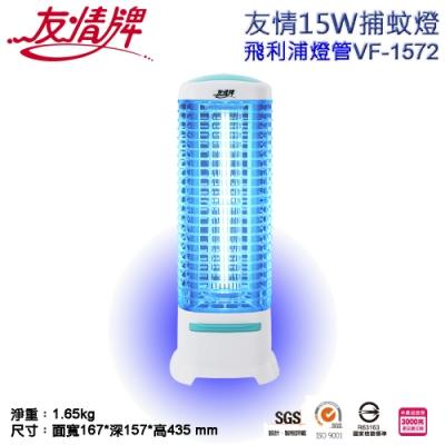 友情牌15W捕蚊燈VF-1572(飛利浦15W捕蚊燈管)