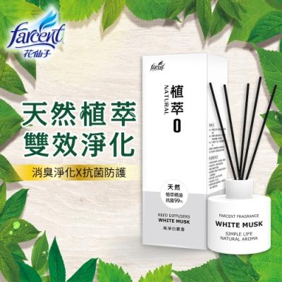 花仙子 天然植萃0室內擴香-純淨白麝香(100ml)