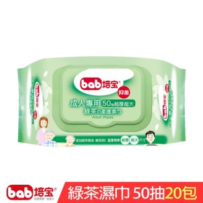 培寶成人綠茶護膚柔濕巾50片20包/組