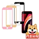 阿柴好物 Apple iPhone SE(第二代) 2020 滿版玻璃貼 product thumbnail 1