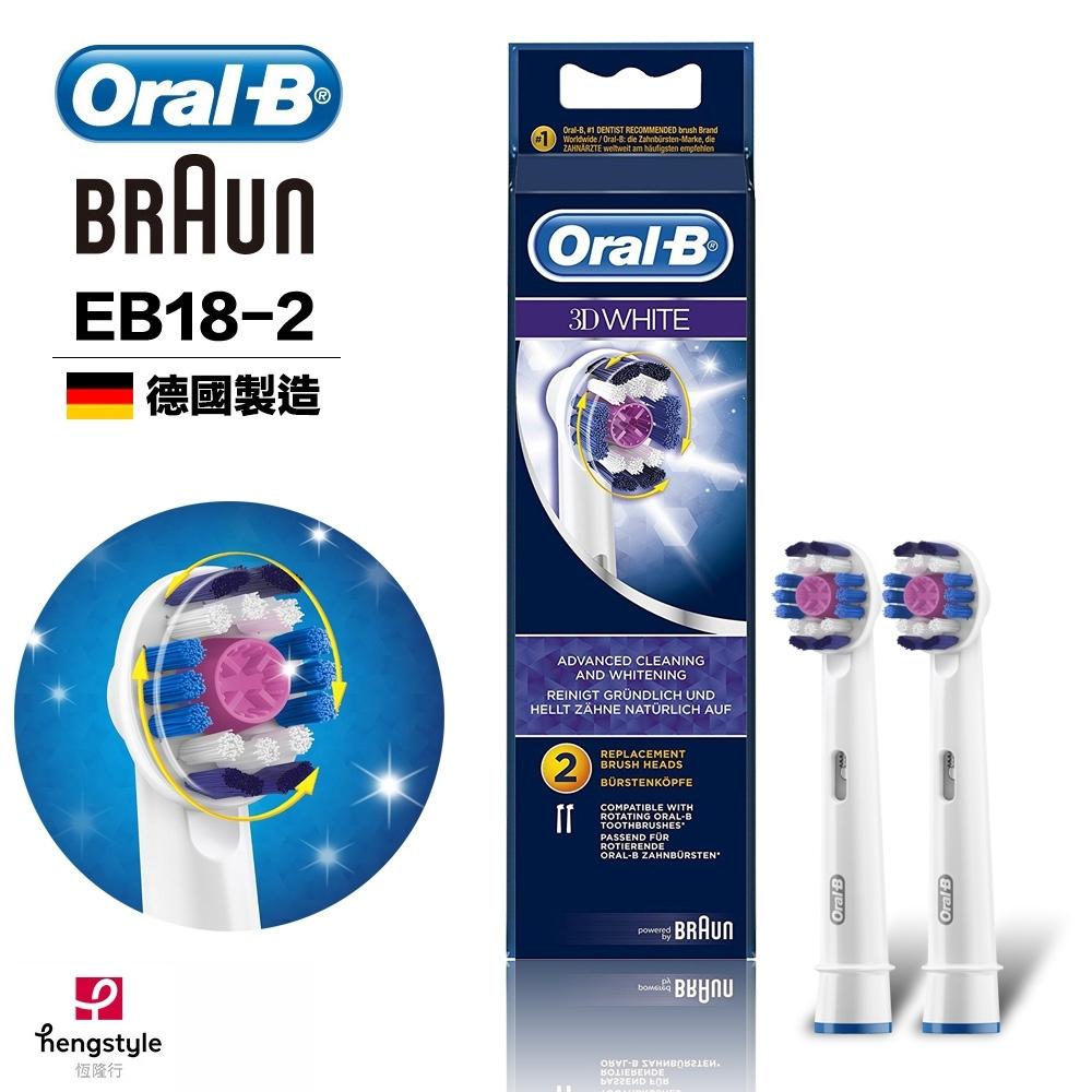 德國百靈Oral-B-專業美白刷頭(2入)EB18-2 歐樂B