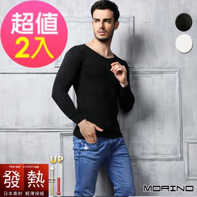 (超值2件組)男內衣 發熱衣長袖V領內衣  MORINO