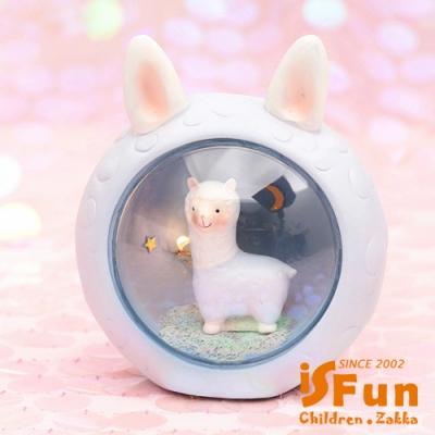 iSFun 白綿羊駝 耳朵蛋形玻璃小夜燈 藍