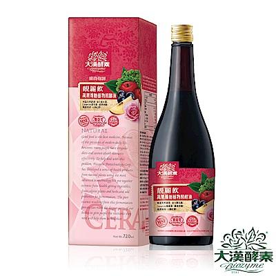 【大漢酵素】靚麗飲蔬果維他植物醱酵液720ml