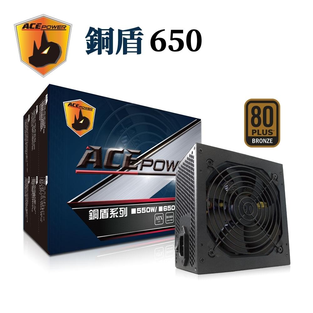 ACEPOWER 翰欣 銅盾 650W 80Plus銅牌 電源供應器