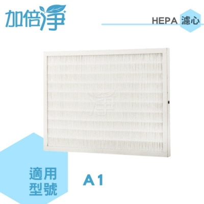 加倍淨適用HEPA濾網 適用Opure臻淨 A1 清淨機2入