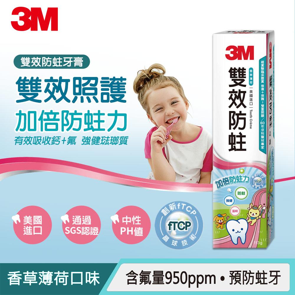 3M 雙效防蛀護齒牙膏113g