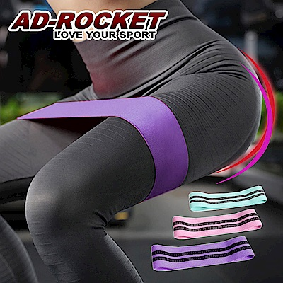 AD-ROCKET 翹臀神器深蹲阻力帶/彈力帶/阻力帶