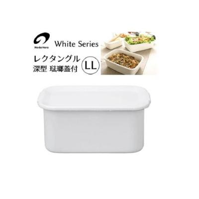 日本[野田琺瑯] 長深型保存盒附琺瑯蓋LL 3.2L